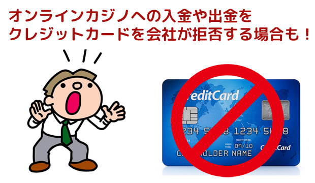 オンラインカジノクレジットカードで入金