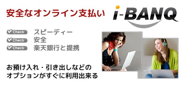 オンラインカジノアイバンク(i-BANQ)