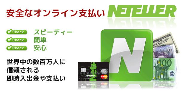 オンラインカジノネッテラー(NETELLER)