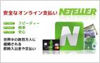 オンラインカジノにNETELLER(ネッテラー)で入金する方法