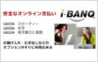 オンラインカジノにi-BANQ(アイバンク)で入金する方法