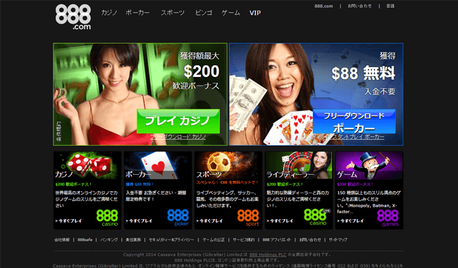 888カジノ(888casino)