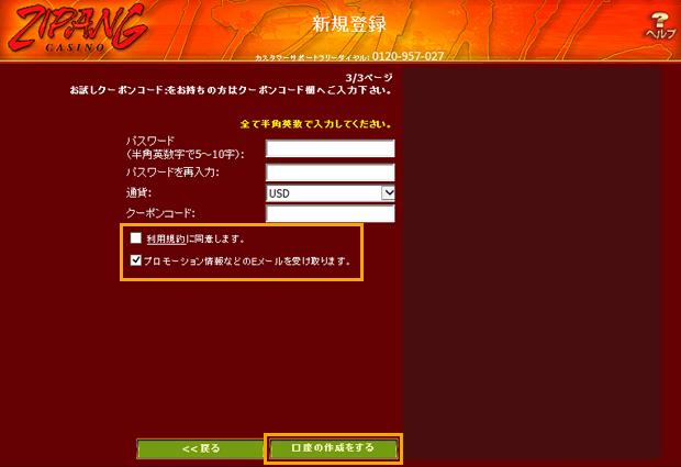 ジパングカジノ(ZipangCasino)のアカウント(口座)開設手順