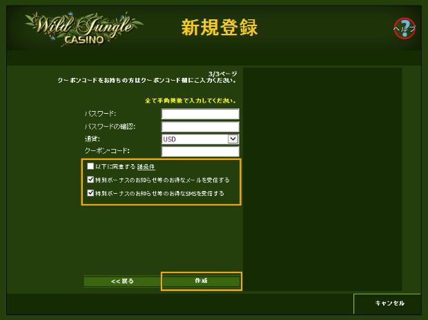 ワイルドジャングル(WildJungle)のアカウント(口座)開設手順