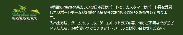 ワイルドジャングル日本語サービス