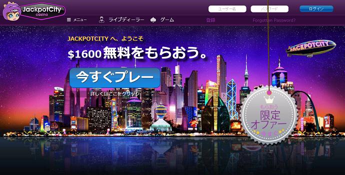 jackpotcity_top02
