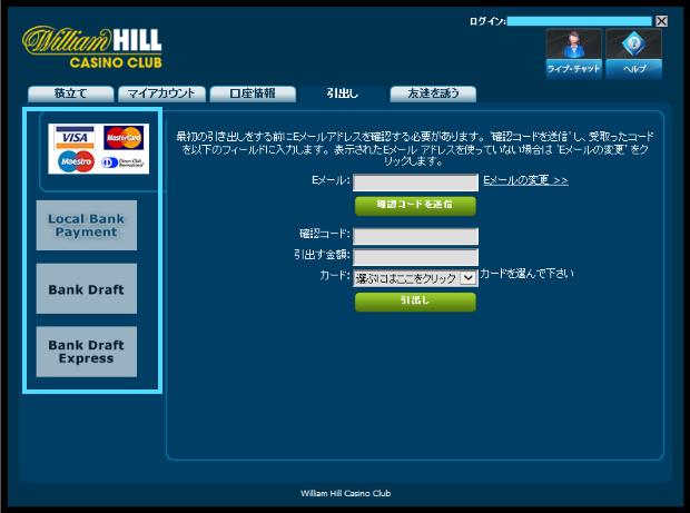 ウィリアムヒル(Williamhill)の出金方法手順
