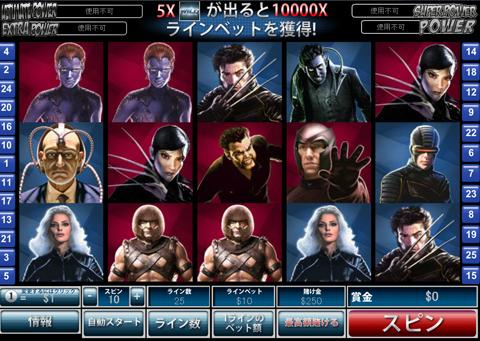 無料ゲームX-MEN