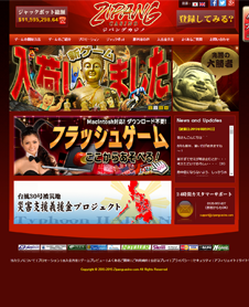 オンラインカジノ業者ジパング