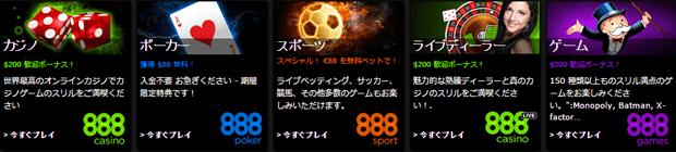 888カジノオンラインポーカー