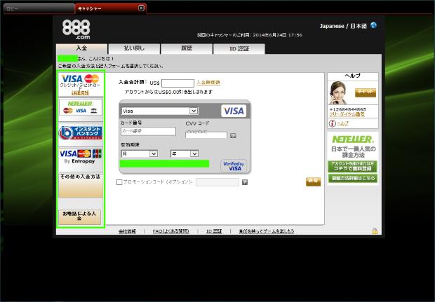 888カジノ(888casino)の入金方法手順