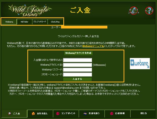 ワイルドジャングル(WildJungle)の入金方法手順