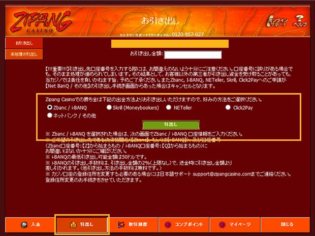ジパングカジノ(ZipangCasino)の出金方法手順